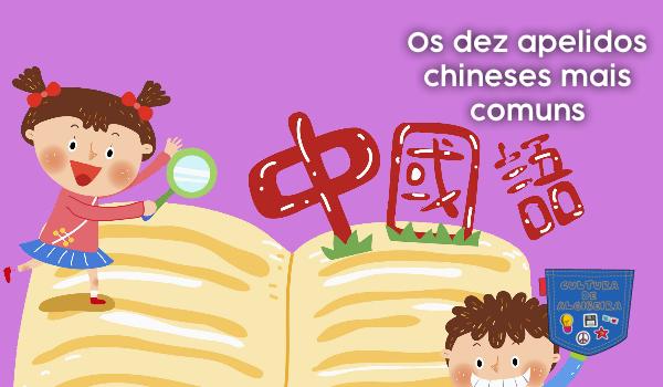 Os dez apelidos chineses mais comuns - Cultura de Algibeira